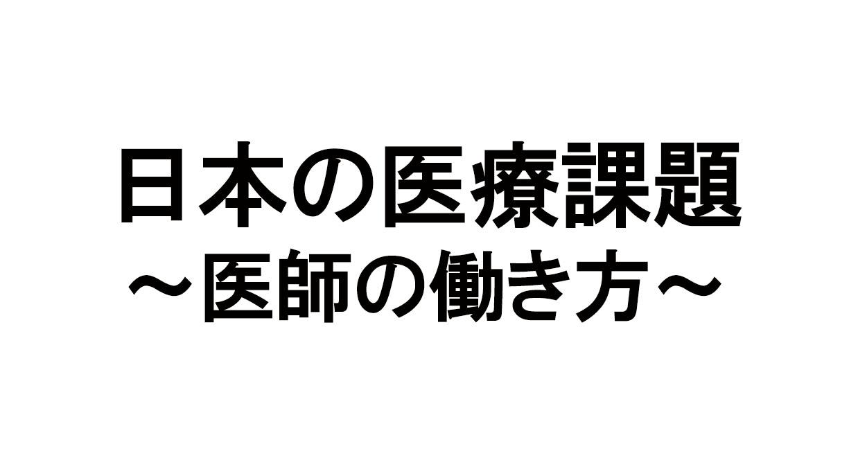 日本の医療課題アイキャッチ-2