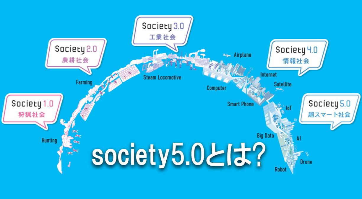 society5.0とは_キャプチャ