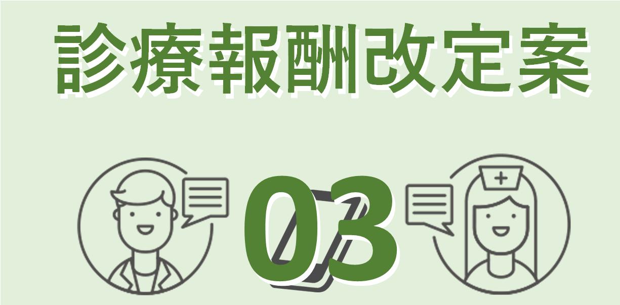 診療報酬改定案03_アイキャッチ