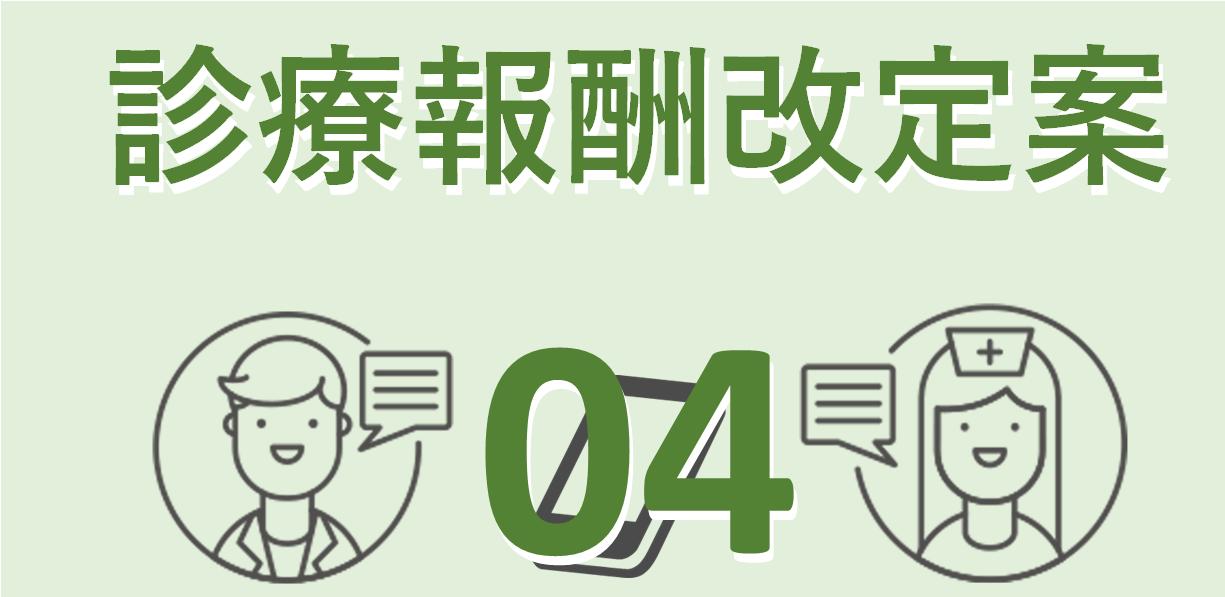 診療報酬改定案04_アイキャッチ