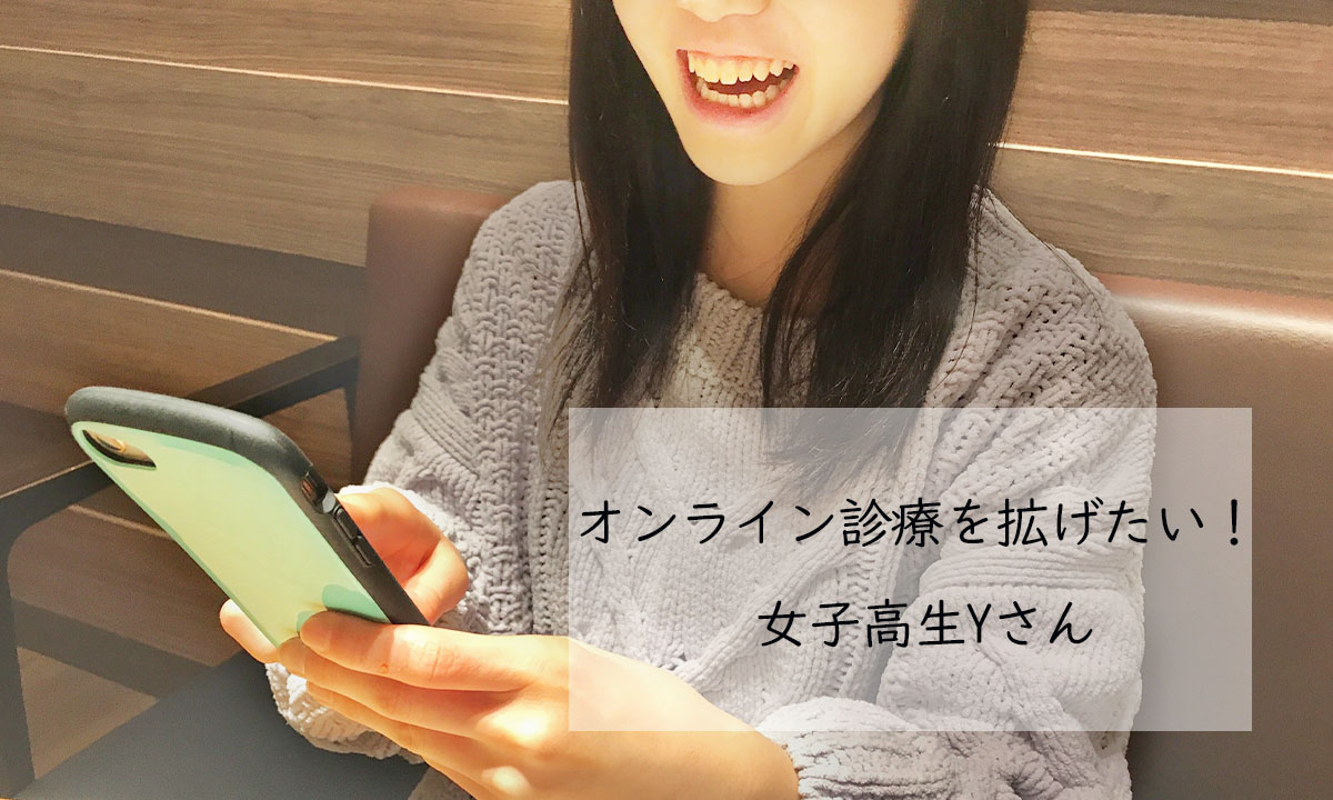 inerview_yuna_アイキャッチ