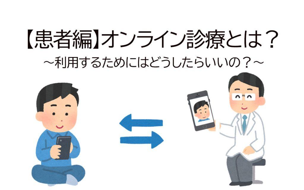 【患者編】オンライン診療とは? ~利用するためにはどうすればいいの?~