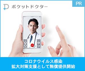 オンライン診療ポケットドクター