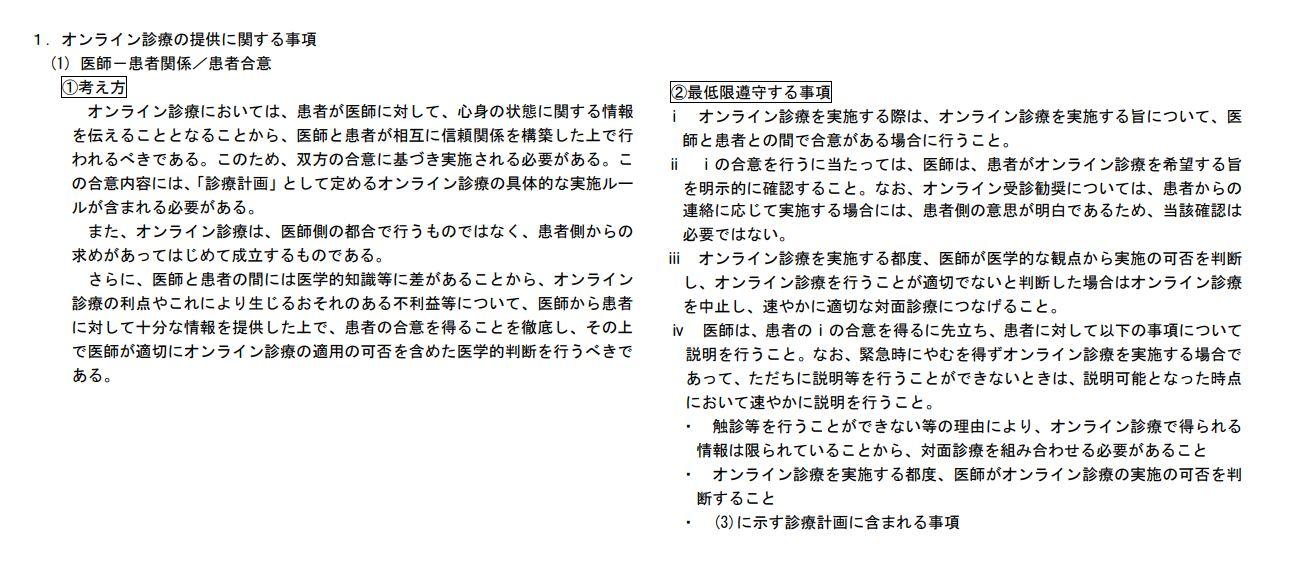 コロナ_指針_V1(1)