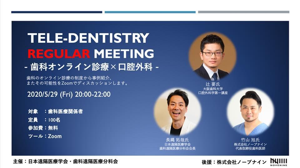 歯科オンライン診療_セミナー