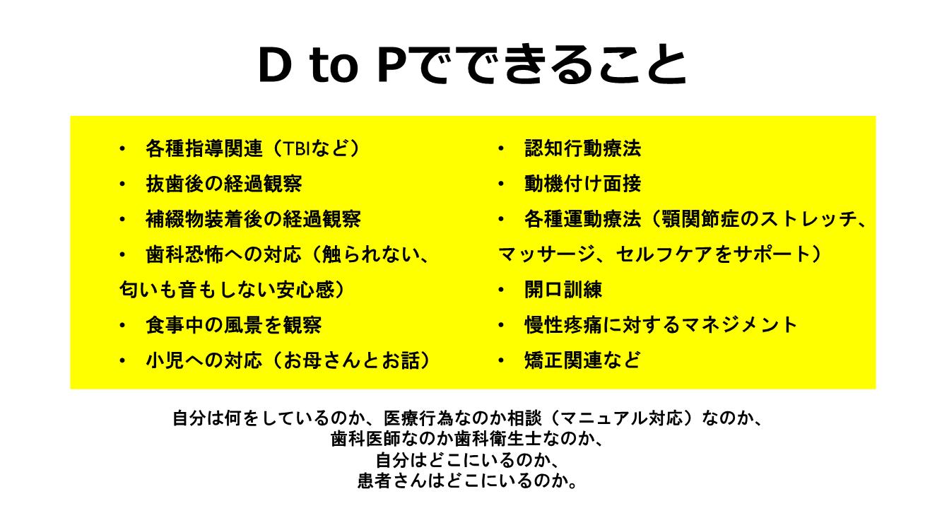 DtoPでできること_2