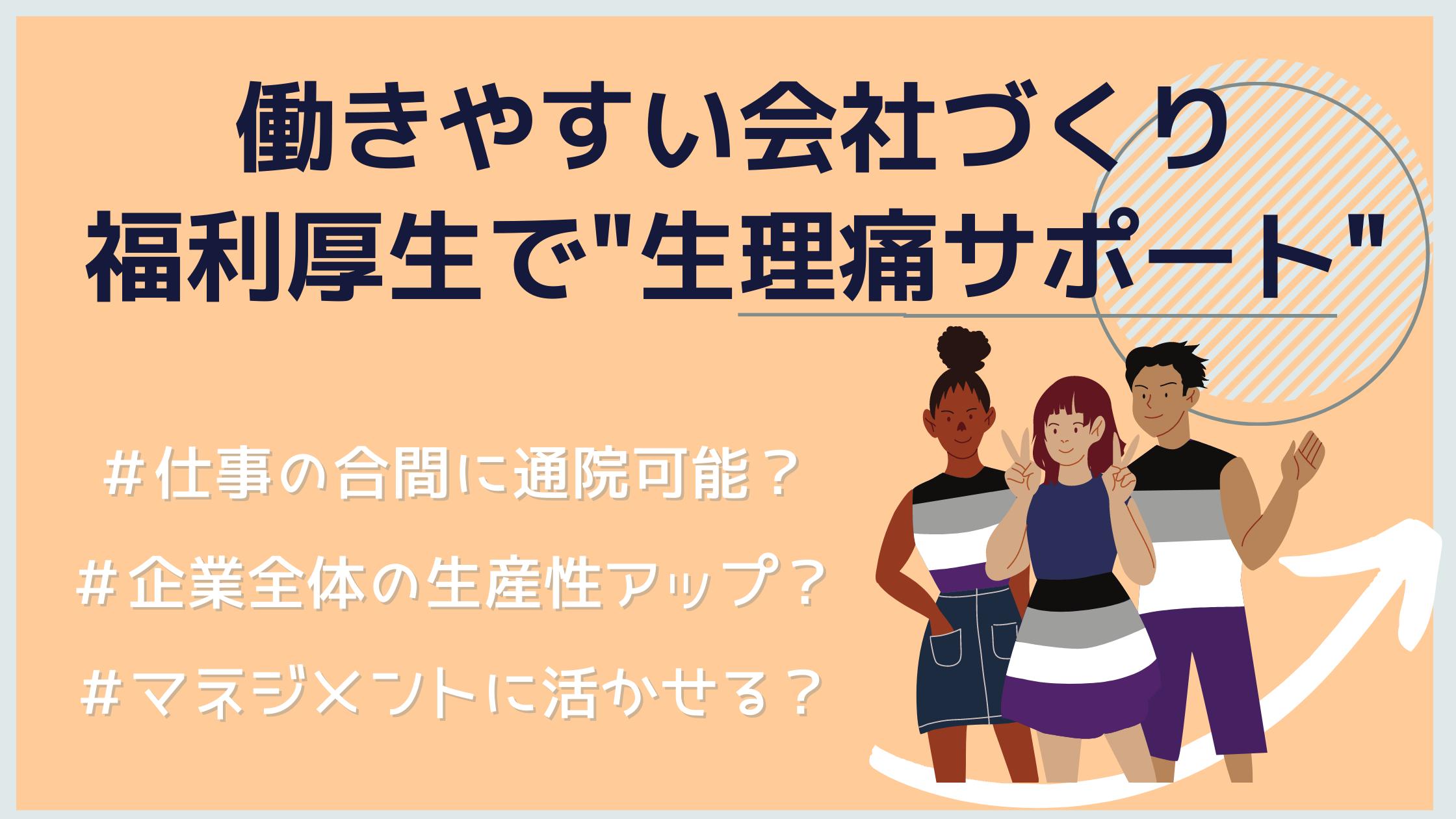 婦人_福利アイキャッチ