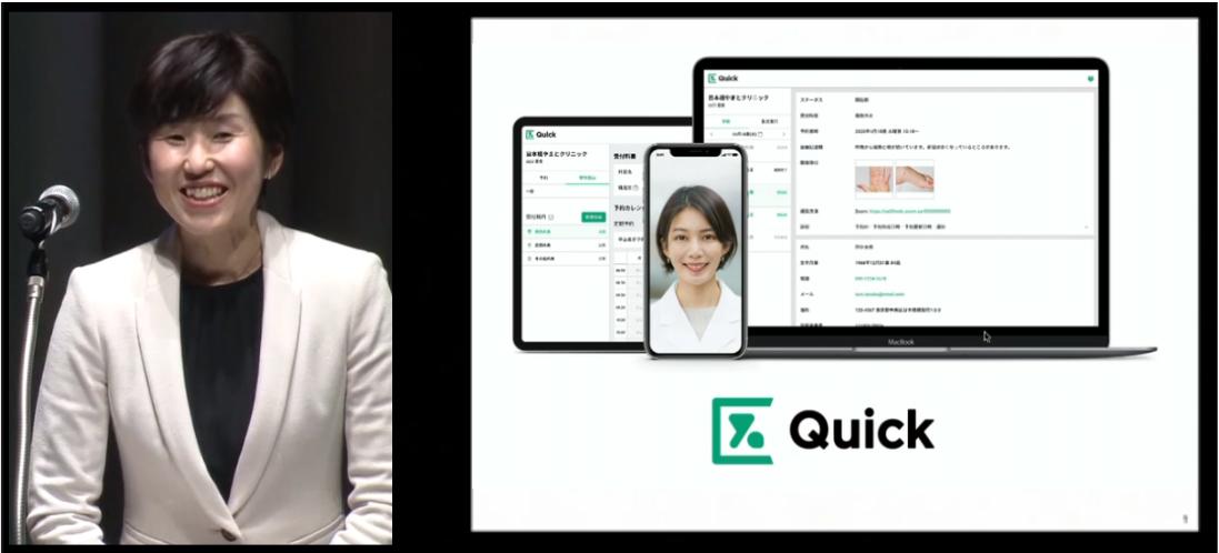 オンライン診療_Quick